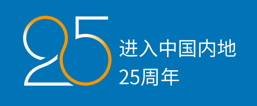 china_25_anniversary_icon_bright_blue_sc_trim.png